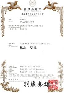 登録商標PACKLET_S
