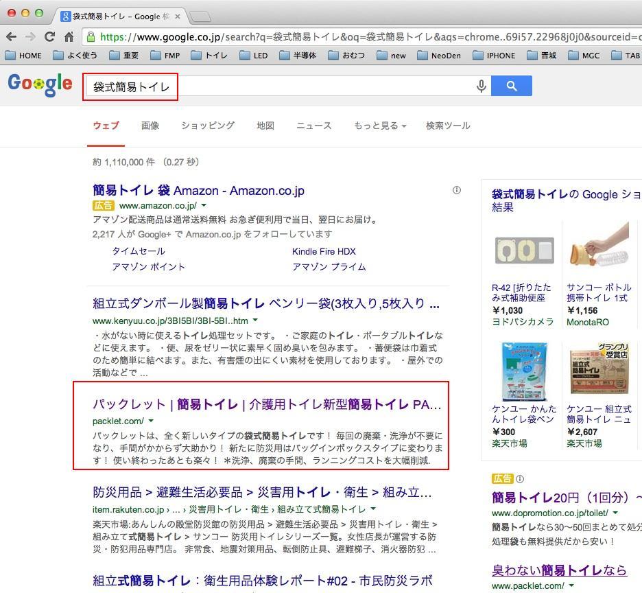 packlet_google